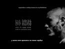 Lil Skies - Strictly Business (перевод)