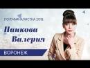 Панкова Валерия - полуфиналистка «Мисс Офис-2018» г. Воронеж