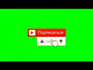 Футаж на зелёном фоне / Лайк и Подписка