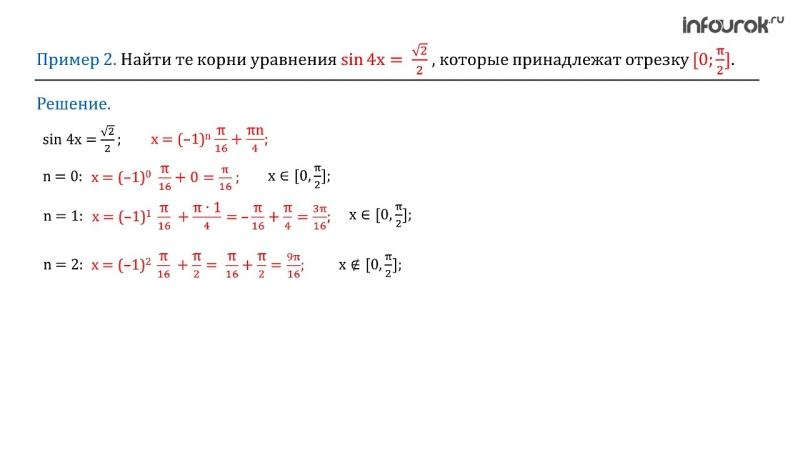 29. Тригонометрические уравнения