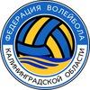 Федерация волейбола Калининградской области