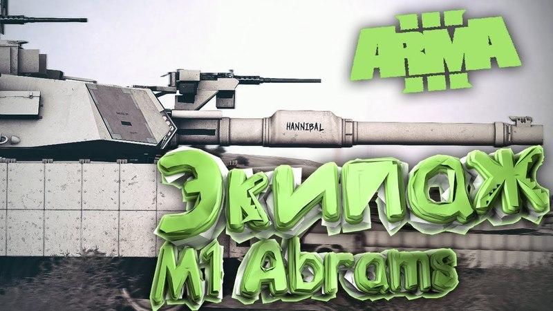 ЭКИПАЖ M1 Abrams.[Arma 3 FT-2]