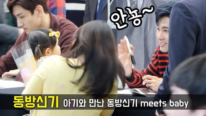 아기와 만난 동방신기 반응 meet baby, present : 東方神起 tvxq 팬싸인회 fansign event _ 코엑스