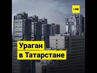 Ураган в Татарстане
