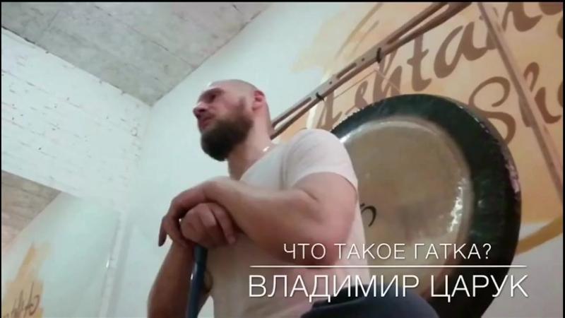 Владимир Царук о ГАТКА
