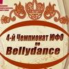 4-й Чемпионат ЮФО по BELLYDANCE