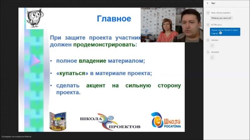 Вебинар Некоторые особенности защиты проектной работы на очном этапе