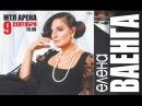 Елена Ваенга сольный концерт в МТЛ АРЕНА Самара 09 09 2015