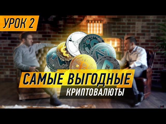 Урок №2 по криптовалютам от Бегущего банкира и Михаила Чобаняна.