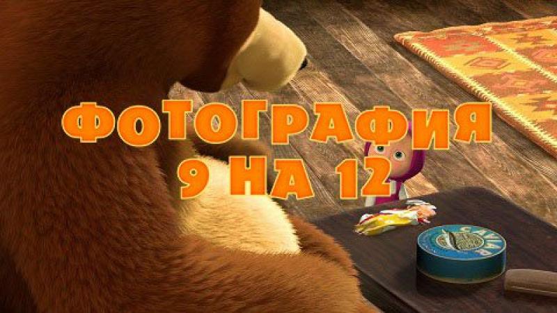 Маша и Медведь • Серия 34 - Фотография 9х12