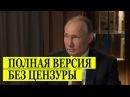 ИНТЕРВЬЮ Путина телеканалу NBC без цензуры от 10.03.2018