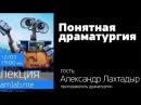 "Стрим Понятная драматургия"" с Александром Лахтадыром"