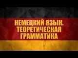 Немецкий язык теоретическая грамматика. Лекция 2. Части речи в немецком языке