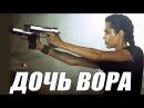 ПРЕМЬЕРА 2018 НАГНУЛА ВЗРОСЛЫХ ДОЧЬ ВОРА Русские детективы 2018 новинки, фильмы 2018 HD