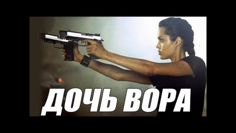 ПРЕМЬЕРА 2018 НАГНУЛА ВЗРОСЛЫХ [ ДОЧЬ ВОРА ] Русские детективы 2018 новинки, фильмы 2018 HD
