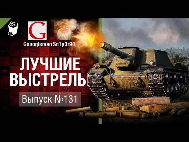 Лучшие выстрелы №131 от Gooogleman и Sn1p3r90 World of Tanks