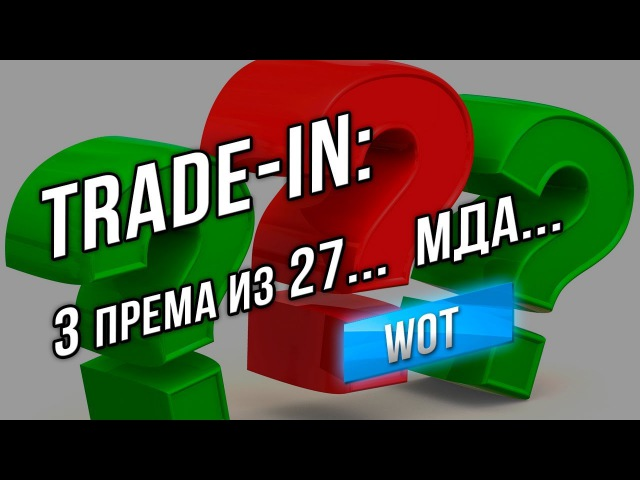 [Аналитика] Trade-in в WOT 9.20.1. НОРМ ТАНКОВ ВСЕГО 3 из 27!
