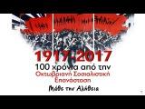 «100 χρόνια από τον Κόκκινο Οκτώβρη» Nτοκιμαντέρ της Τ&