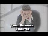 Денис Любимов - Нравится ( Lyric Video)