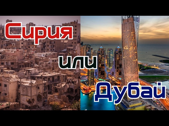 Умар Аль Банна_-_ Сирия или Дубай?