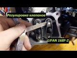 Регулировка клапанов китайского двигателя Лифан 168F-2,170F,177F мотоблок Lifan