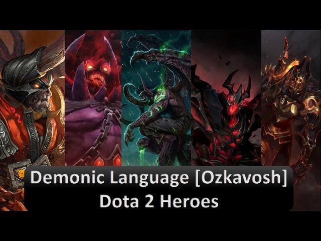 [Dota 2] Demonic Hero Voices 2017