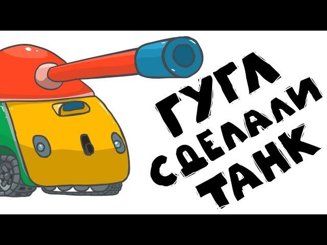 Истории танкистов - Если бы гугл сделали свой танк? Приколы Wot. Мультик про танки. worldoftanks wot танки — [wot-vod.ru]