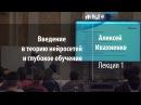 Лекция 1 Введение в теорию нейросетей и глубокое обучение Алексей Ивахненко Лекториум