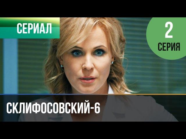 ▶️ Склифосовский 6 сезон 2 серия Склиф 6 В HD эфир от 22 01 2017