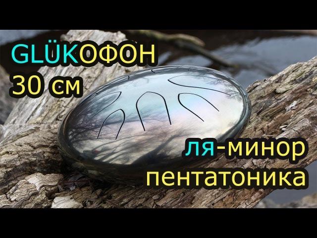Глюкофон ля-минор пентатоника от Мастерской ZVUKA