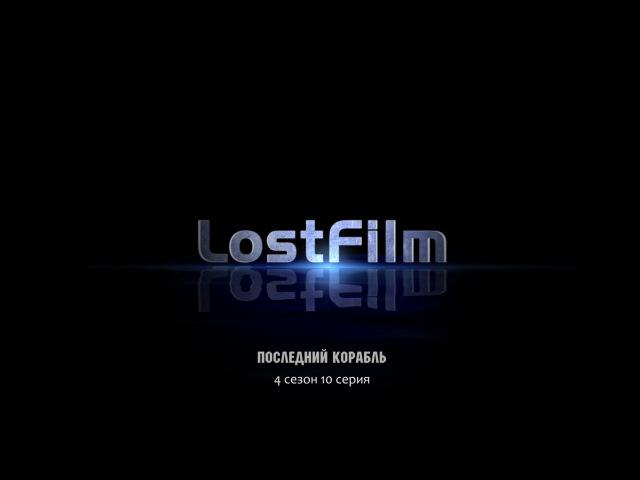Последний корабль / The Last Ship (4 сезон, 10 серия) LostFilm.TV