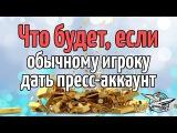 Что будет если обычному игроку дать пресс-аккаунт #worldoftanks #wot #танки  httpwot-vod.ru