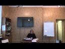 Введение семинара Экстрасенс-медиум 1 часть