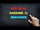 Задание 11 Движение ЕГЭ 2018 математика профильный уровень