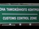 Целая смена таможенников задержана в Калининградской области