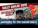 Dakar Rally 2018 Arriving to the Dakar rally Прибытие на Дакар Скоро начало
