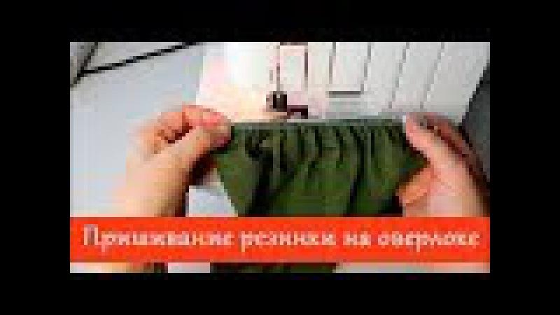 Как пришить резинку с помощью оверлока
