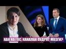КАК РАБОТАЕТ ПРОПАГАНДА НА ТВ / Подмена понятий и логические ошибки 60 минут, Россия-1