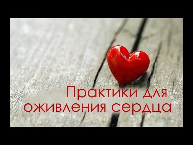 Практики для оживления сердца | Самомассаж живота - забытые традиции русских зна...