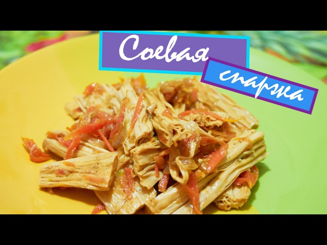 Веганская кухня: что такое соевая спаржа и рецепт ее приготовления シ