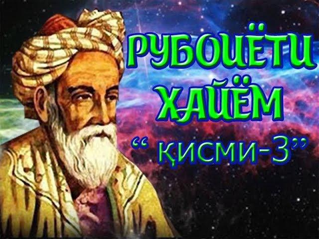 Умари Хайём