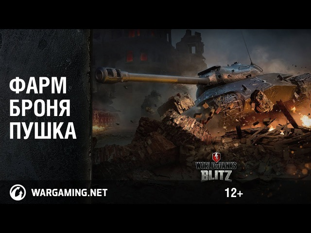 WoT Blitz. Обзор. ИС-3 Защитник