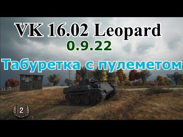 WoT Впечатления от игры гайд на ЛТ 5 го уровня Германии VK 16 02 Leopard патч 0 9 22