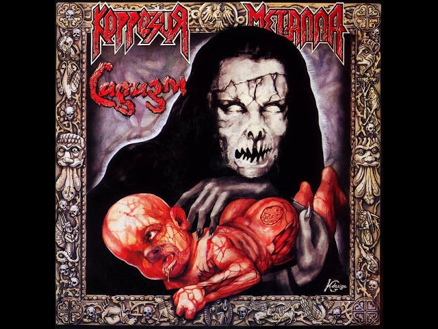 MetalRus.ru (Thrash Metal). КОРРОЗИЯ МЕТАЛЛА - Садизм (1992) [1998] [Full Album]