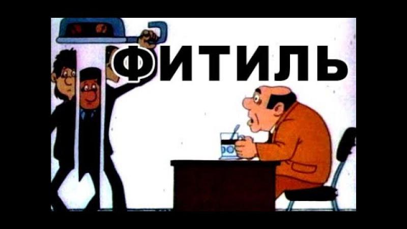 Фитиль Мультипликационный 1970 1990 годы Сатирический Киножурнал