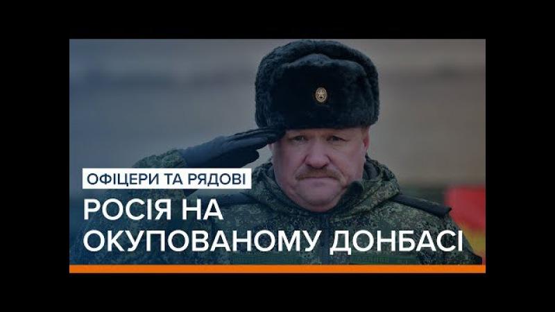 Росія на окупованому Донбасі Офіцери та рядові Ваша Свобода