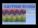 МОРСКАЯ ВОЛНА - Вязание спицами