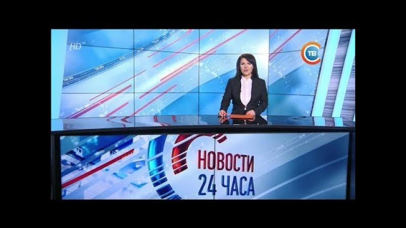 Новости 24 часа за 13.30 14.03.2018