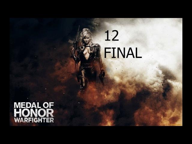 Прохождение Medal Of Honor - Warfighter ФИНАЛ (часть 12: ФИНАЛ Отключение)