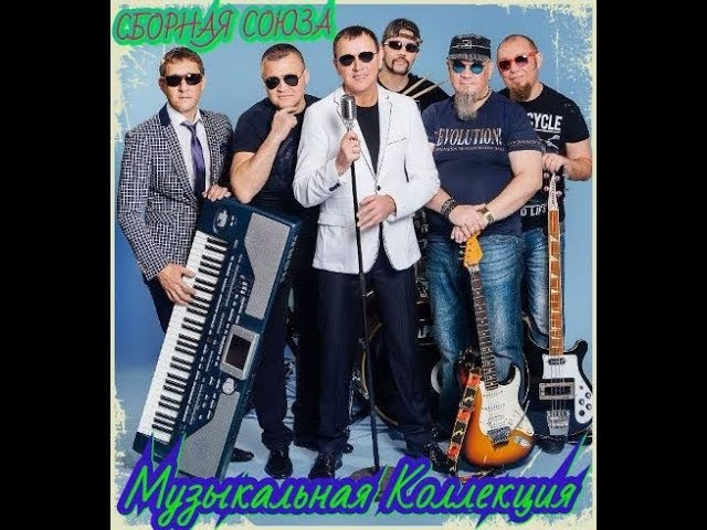 СБОРНАЯ СОЗА ЛУЧШИЕ ПЕСНИ 2017